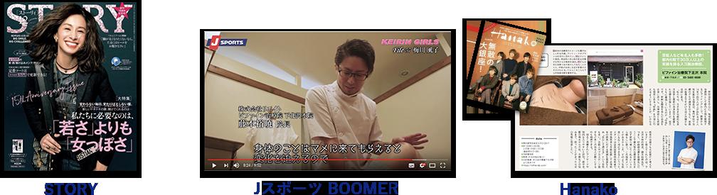 STORY Jスポーツ BOOMER Hanako