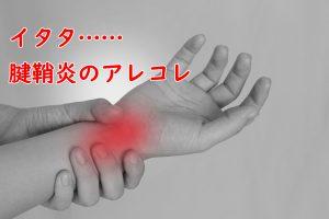 腱鞘炎アイキャッチ