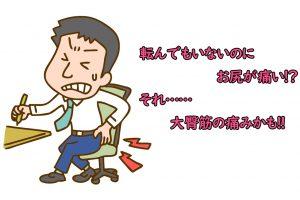 大臀筋の痛み
